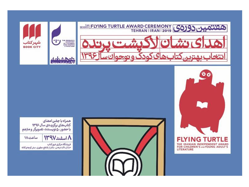 نشانهای طلایی و نقرهای هفتمین دوره لاکپشت پرنده اهدا میشود