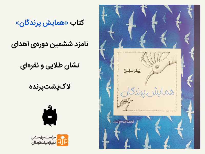 کتاب «همایش پرندگان»  نامزد ششمین دوره اهدای نشان طلایی و نقرهای لاکپشت پرنده