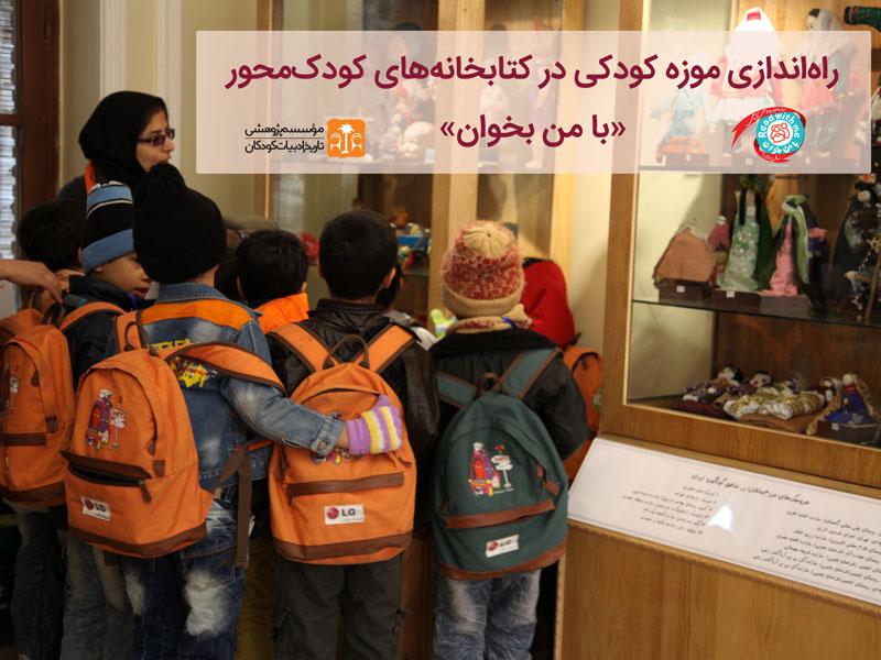 راهاندازی موزه کودکی در کتابخانه های کودک محور «با من بخوان»