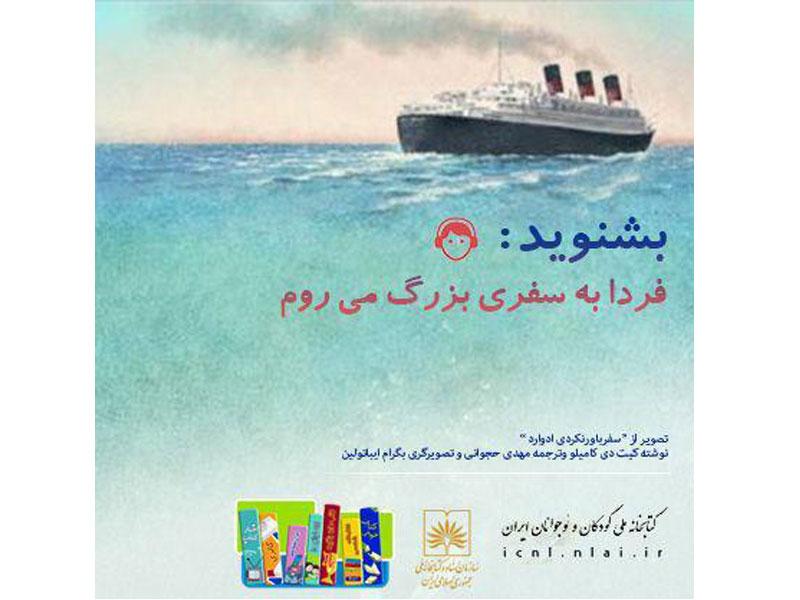 هفتمین پادکست کتابخانه ملی ایران با صدای نویسندگان و مترجمان منتشر شد