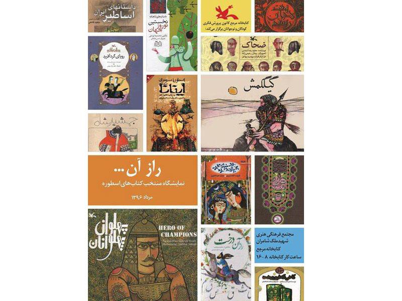 نمایشگاه منتخب کتاب های اسطوره برگزار میشود