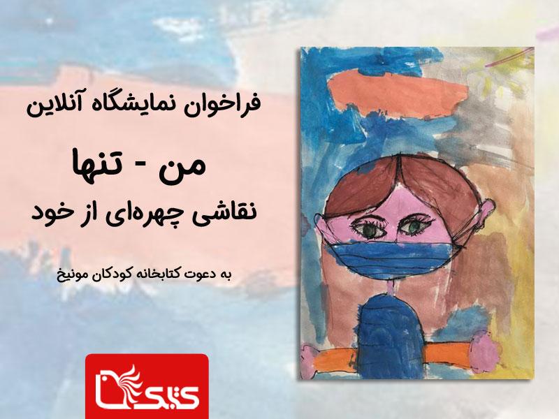 فراخوان نمایشگاه آنلاین من - تنها - نقاشی چهرهای از خود