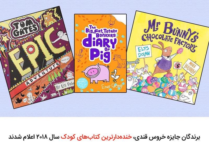 برندگان خندهدارترین کتابهای کودک سال ۲۰۱۸ اعلام شدند