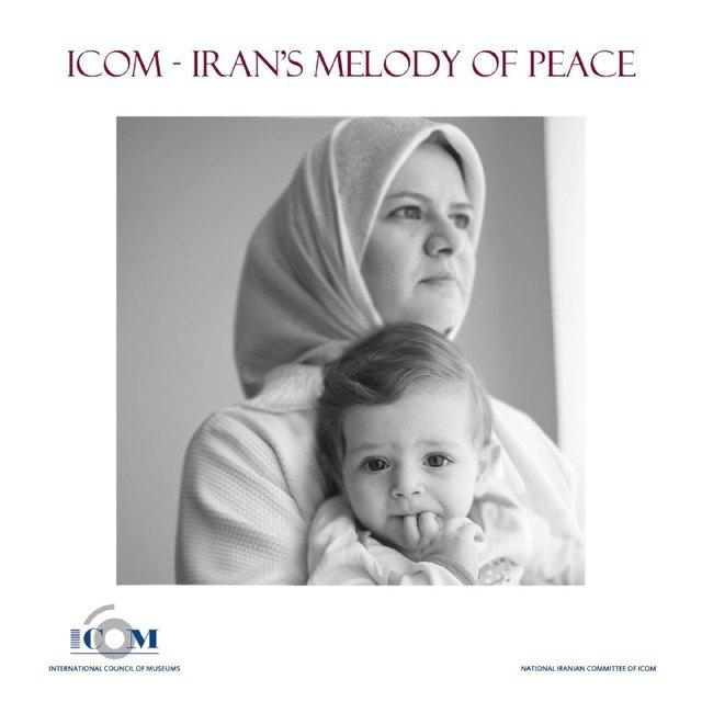 مادران ایرانی «لالایی» خود را به گوش دنیا میرسانند