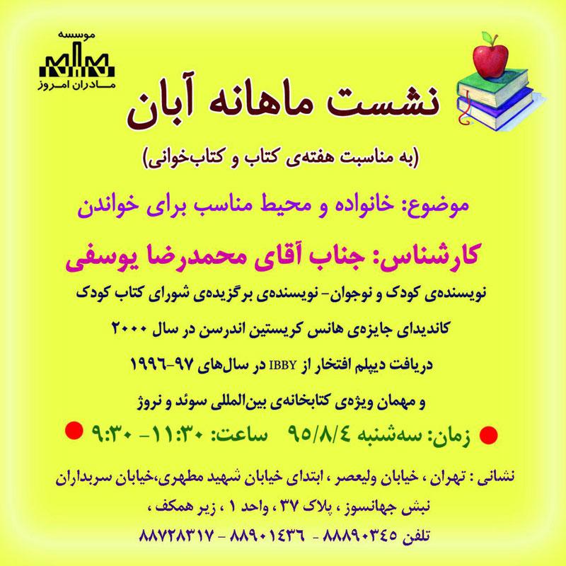 نشست «خانواده و محیط مناسب برای خواندن» در موسسه مادران امروز