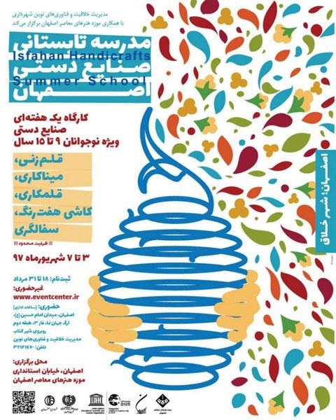 برگزاری مدرسه صنایع دستی اصفهان در تابستان