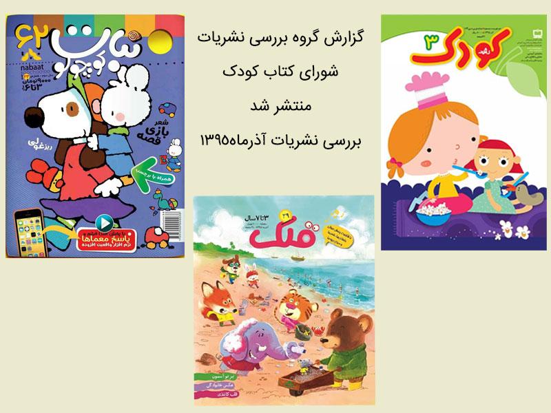 گزارش گروه بررسی نشریات شورای کتاب کودک از ارزیابی نشریات آذرماه ۱۳۹۵