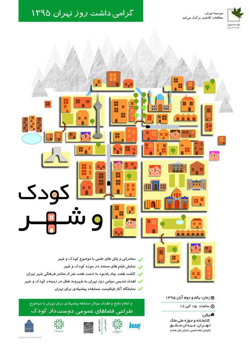 برگزاری نشست دو روزه «تهران و کودکان» در نخستین موزه وقفی- خصوصی