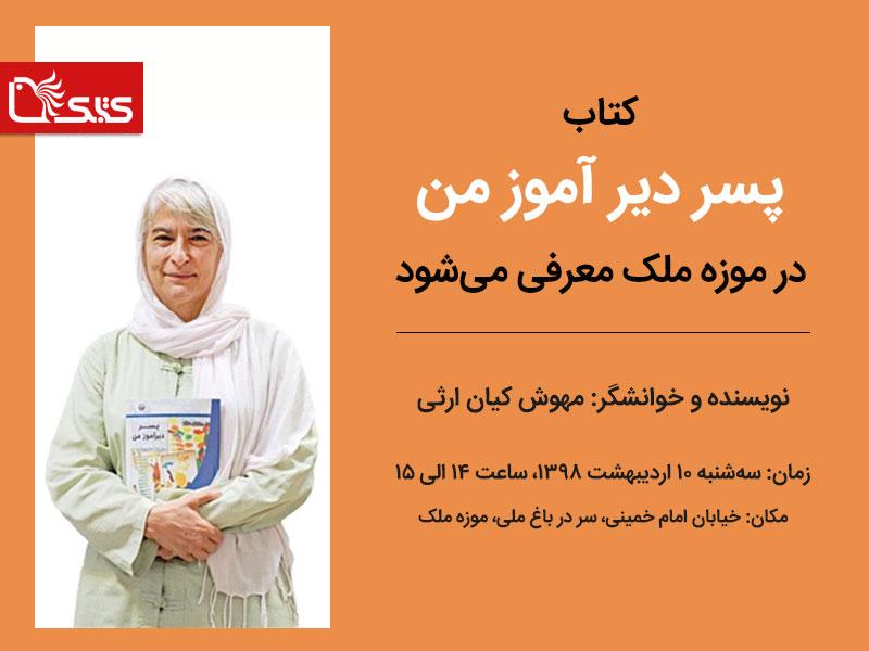 کتاب پسر دیر آموز من در موزه ملک معرفی میشود