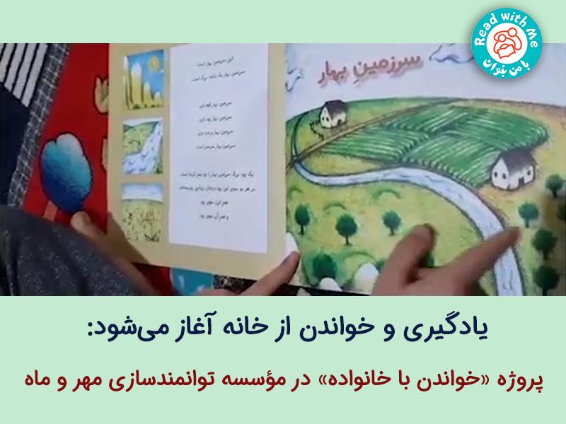 گزارشی از پروژه «خواندن با خانواده» در مؤسسه توانمندسازی مهروماه