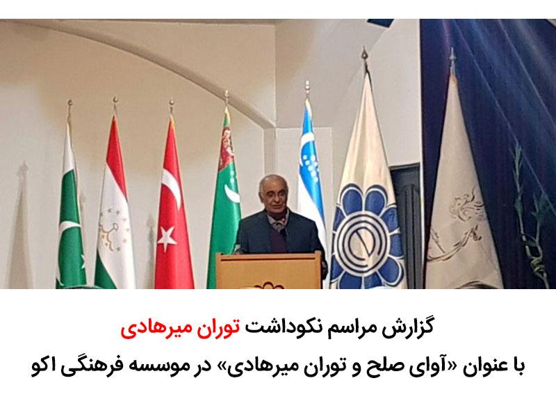 گزارش مراسم نکوداشت توران میرهادی در موسسه فرهنگی اکو