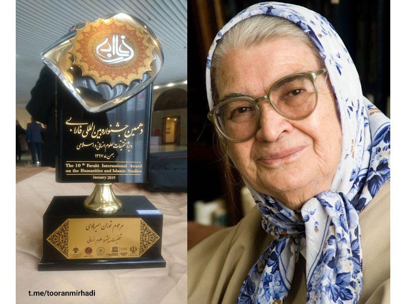 توران میرهادی، برگزیده دهمین جشنواره بینالمللی فارابی شد