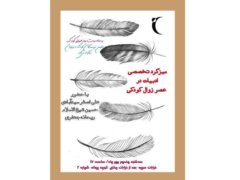 میزگرد «ادبیات در عصر زوال کودکی» برگزار میشود