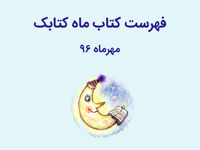 فهرست تازههای کتابک مهرماه ۱۳۹۶ منتشر شد