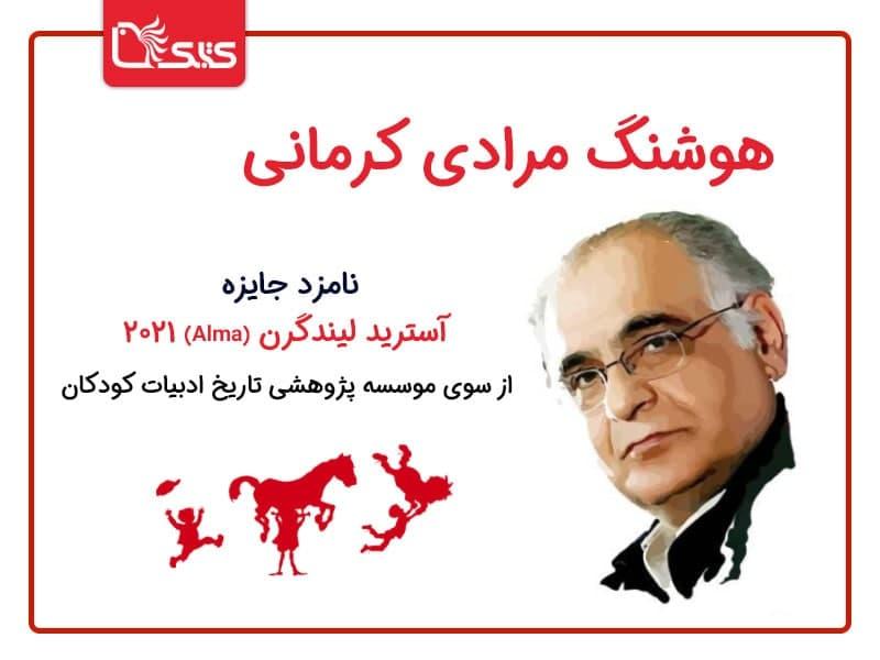 هوشنگ مرادی کرمانی نامزد جایزه آسترید لیندگرن (Alma) سال ۲۰۲۱