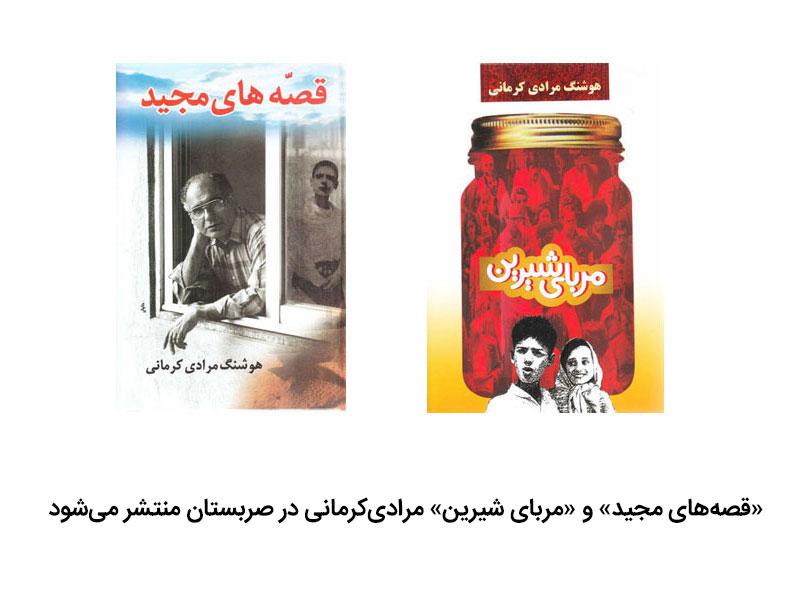 ترجمه «قصههای مجید» و «مربای شیرین» هوشنگ مرادیکرمانی برای کودکان صربستان