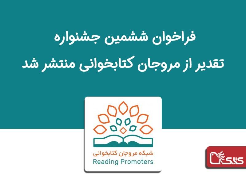 فراخوان ششمین جشنواره تقدیر از مروجان کتابخوانی منتشر شد