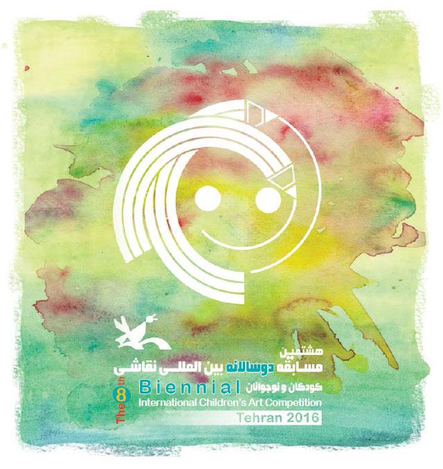 فراخوان مسابقه بینالمللی نقاشی کانون پرورش فکری کودکان و نوجوانان