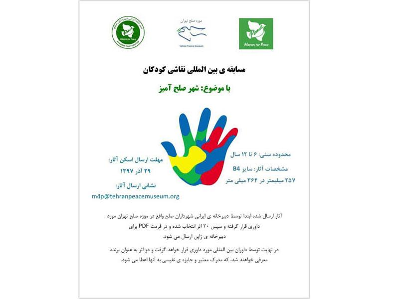 مسابقه بينالمللی نقاشی كودكان با موضوع «شهر صلح آميز» برگزار میشود