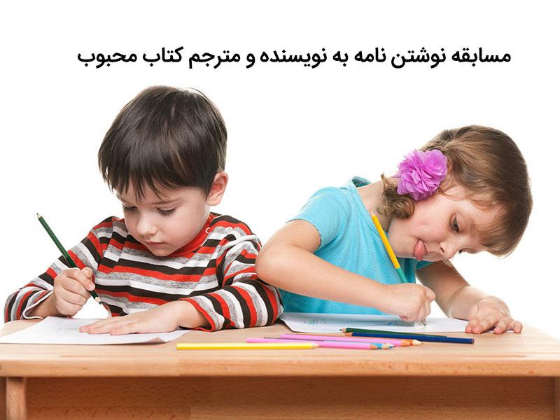 مسابقه نوشتن نامه به نویسنده و مترجم کتاب محبوب