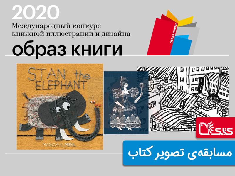 مسابقهی تصویر کتاب روسیه