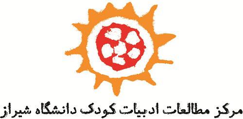نشست نقد ادبیات کودک و نوجوان در شیراز برگزار شد