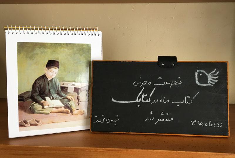 فهرست کتابهای ماه کتابک- دیماه ۹۵- بخش نخست
