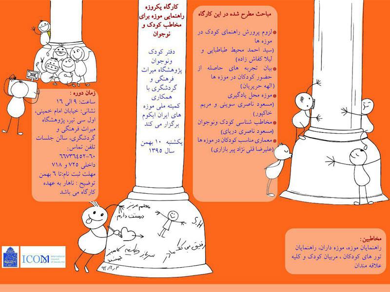 کارگاه یکروزه «راهنمایی موزه برای مخاطبان کودک و نوجوان» برگزار میشود