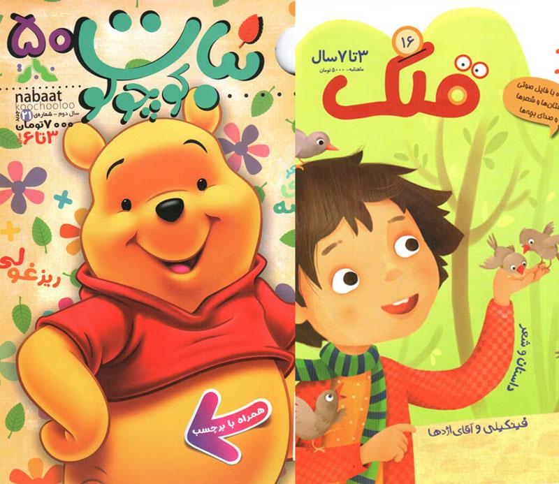گزارش آبان ماه شورای کتاب کودک از نشریه های خردسالان