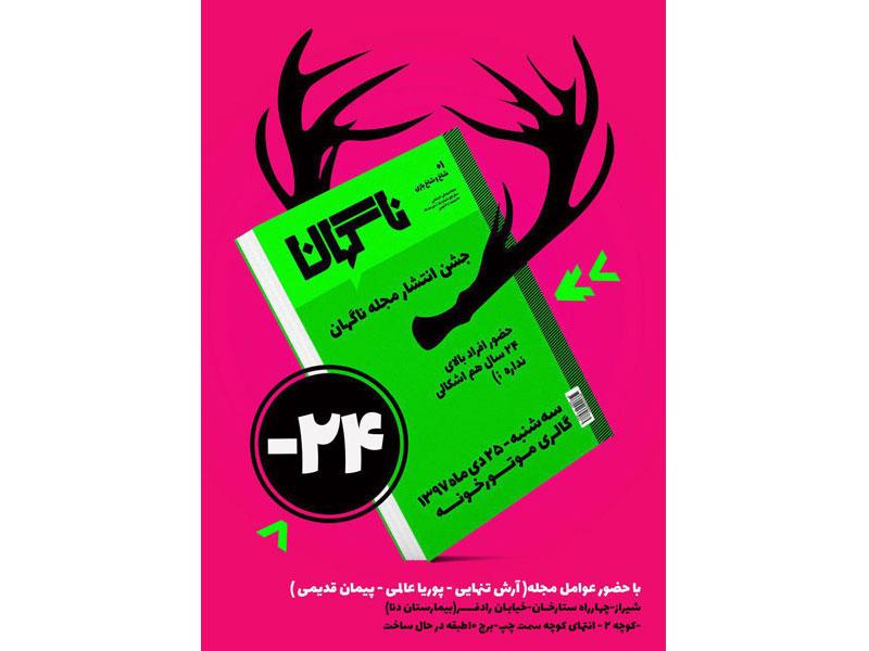 جشن انتشار مجله ناگهان در شیراز برگزار میشود