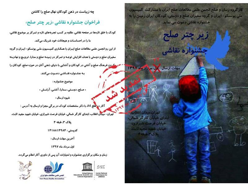 تمدید فراخوان جشنواره نقاشی زیر چتر صلح