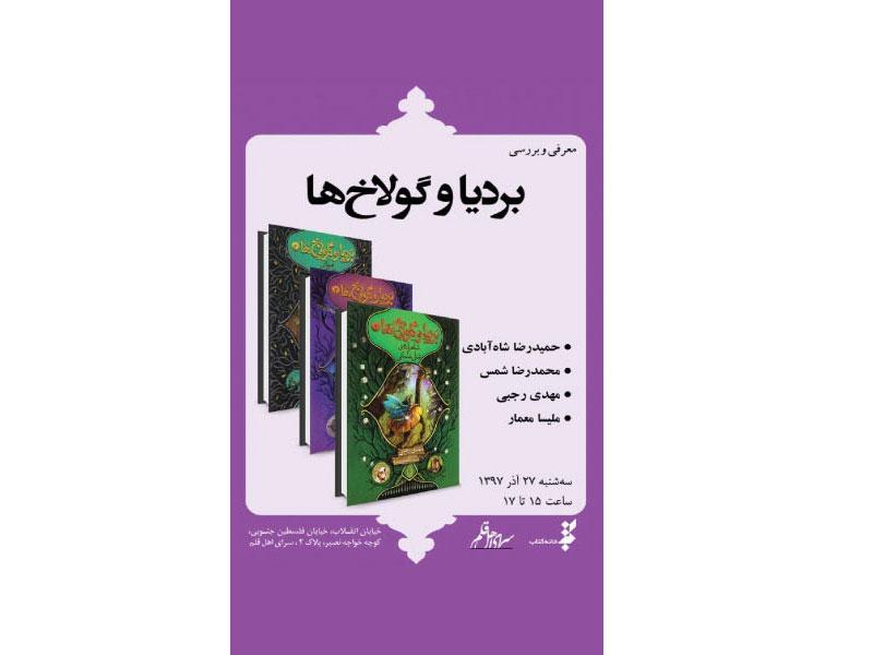 نشست نقد و بررسی مجموعه «بردیا و گولاخها» نوشته مهدی رجبی