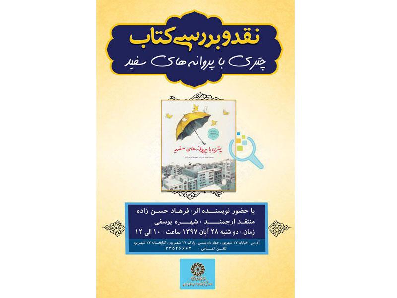 نشست نقد کتاب چتری با پروانههای سفید نوشته فرهاد حسن زاده