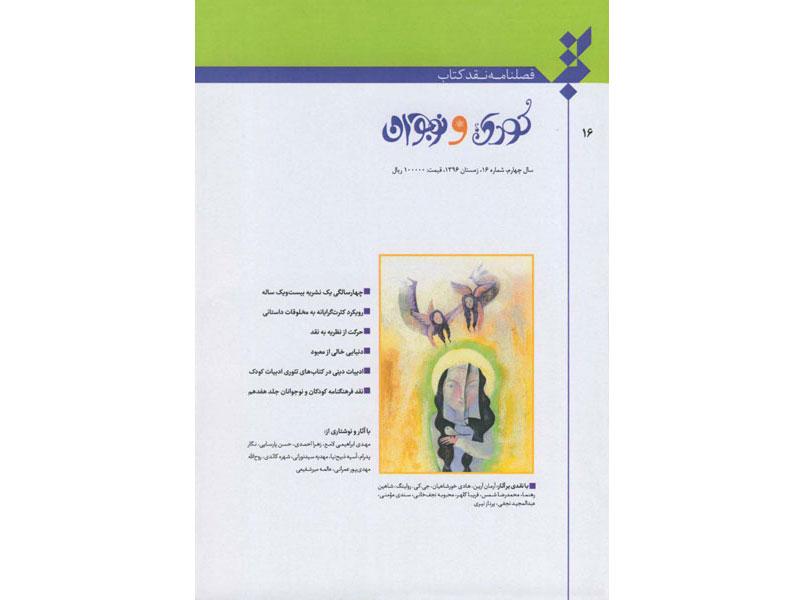 گزارشی از شانزدهمین شماره فصلنامه نقد کتاب کودک و نوجوان