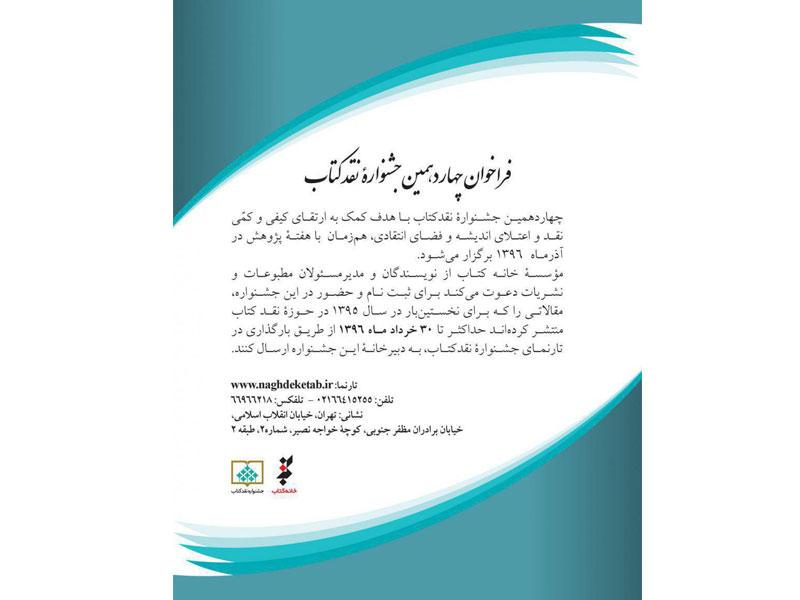 فراخوان چهاردهمین جشنواره نقد کتاب منتشر شد