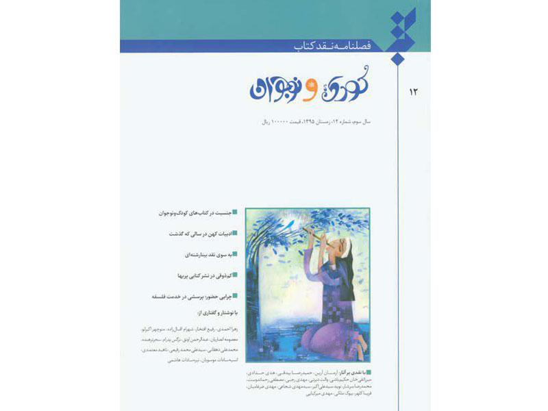 دوازدهمین شماره فصلنامه نقد کتاب کودک و نوجوان منتشر شد