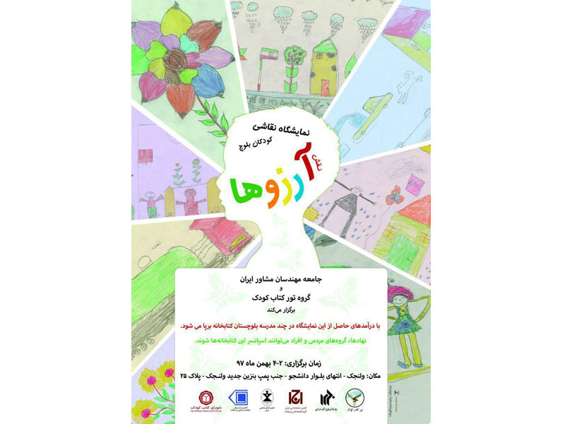 نمایشگاه نقاشی کودکان بلوچ با نام «نقش آرزوها» برگزار میشود