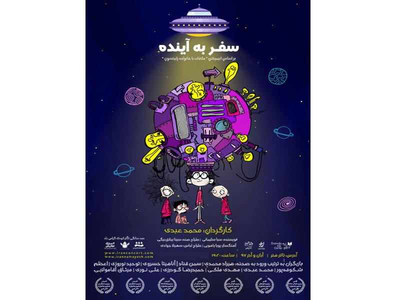 نمایش «سفر به آینده» برای کودکان