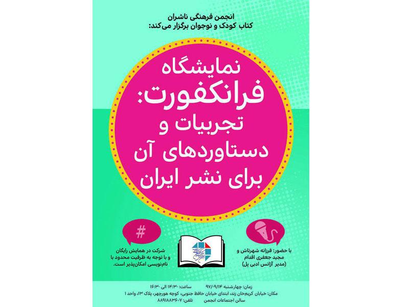 نشست نمایشگاه فرانکفورت تجربیات و دستاوردهای آن برای نشر ایران برگزار میشود