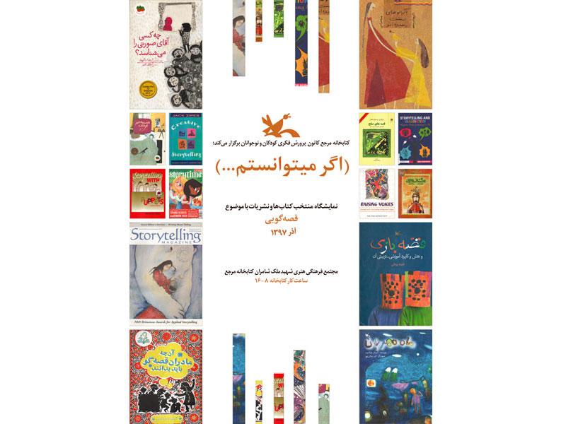 نمایشگاه کتاب با موضوع قصه گویی در کتابخانه مرجع کانون