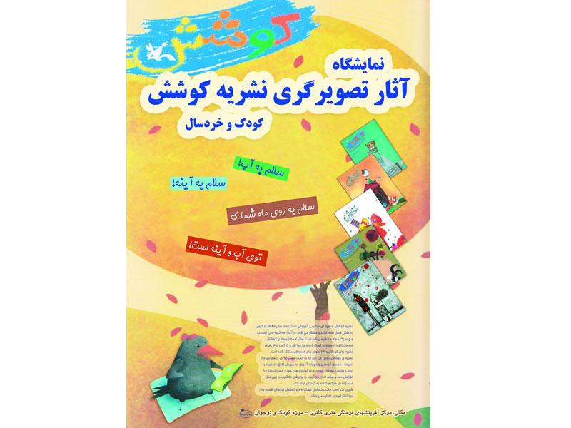 نمایشگاهی از تصویرگریهای نشریه کوشش در موزه کودک کانون پرورش فکری