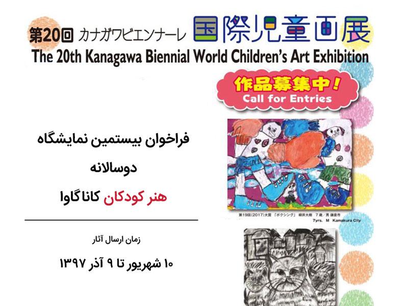 فراخوان بیستمین نمایشگاه دوسالانه هنر کودکان کاناگاوا