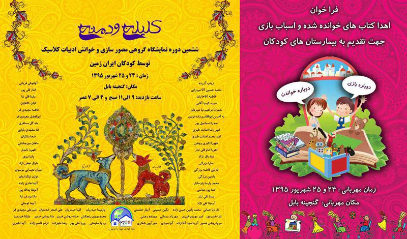 ششمین دورهی نمایشگاه گروهی مصورسازی ادبیات کهن و خوانش ادبیات کلاسیک از سوی کودکان ایرانزمین
