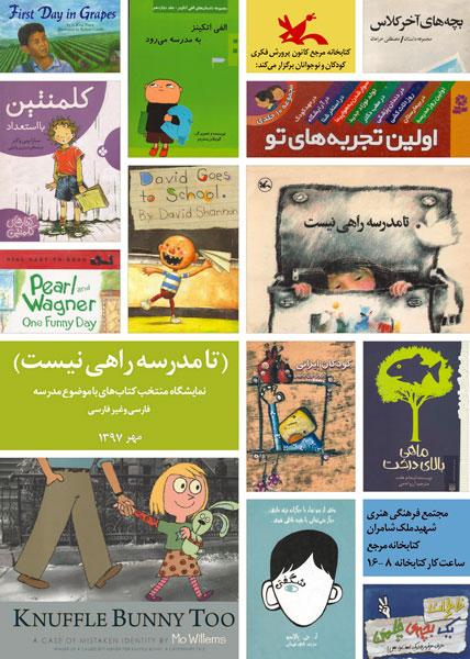 نمایشگاه کتابهایی با موضوع مدرسه در کتابخانه مرجع کانون پرورش فکری