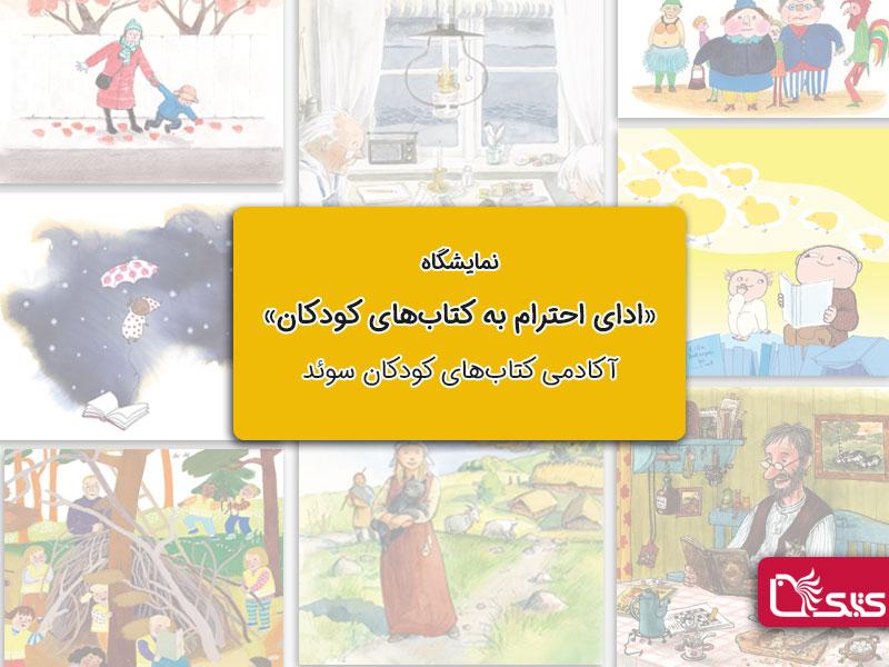 نمایشگاه «ادای احترام به کتابهای کودکان» آکادمی کتابهای کودکان سوئد