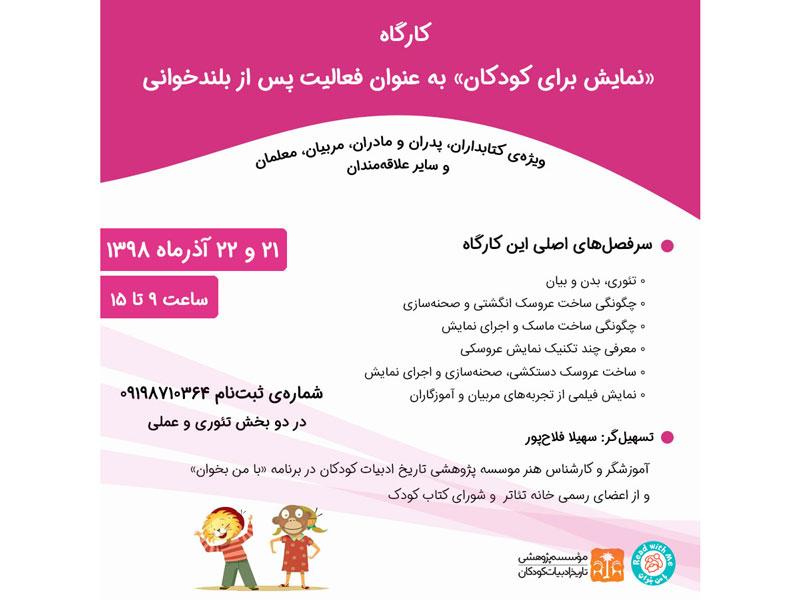 کارگاه دوروزه نمایش برای کودکان آذرماه ۱۳۹۸ برگزار میشود