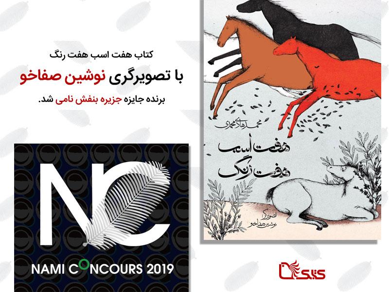 کتاب هفت اسب هفت رنگ برنده جایزه جزیره بنفش نامی شد