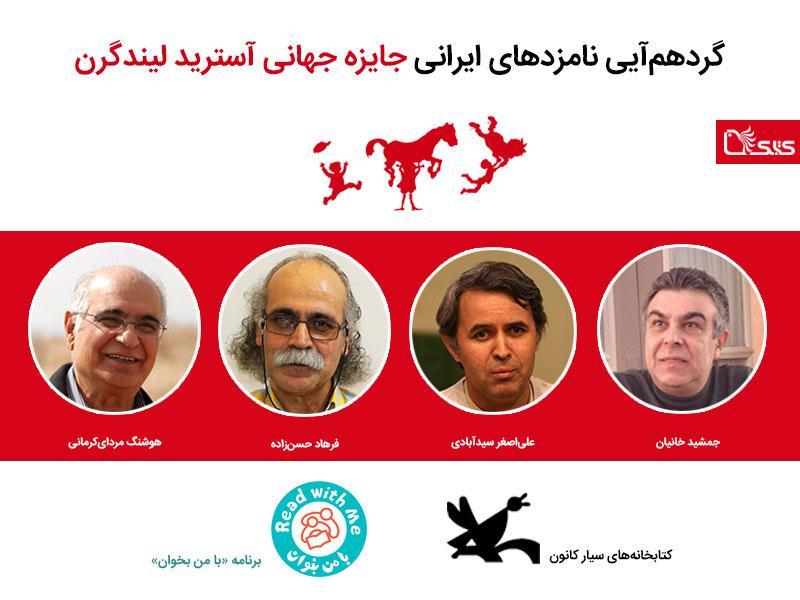 گردهمآیی نامزدان ایرانی و سازمانهای نامزدکننده جایزه جهانی آسترید لیندگرن