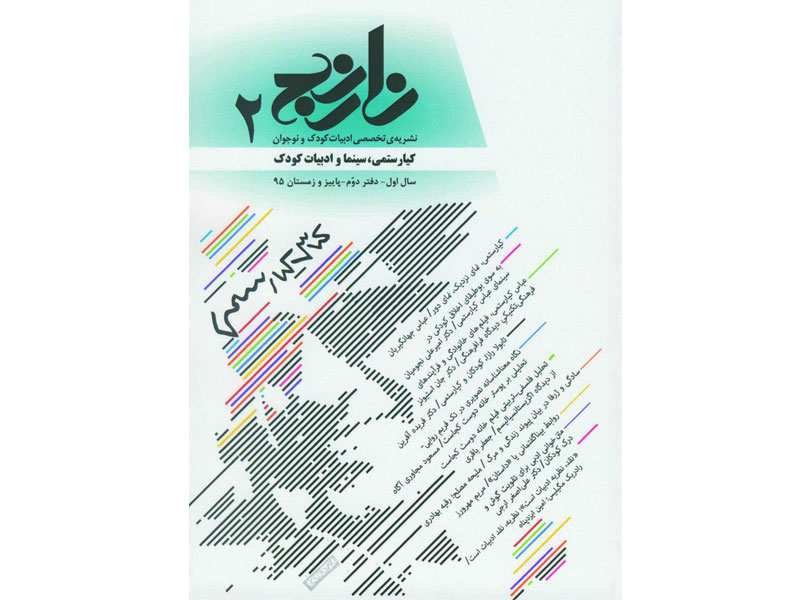دفتر دوم از سال نخست دوفصلنامه تخصصی ادبیات کودک و نوجوان «نارنج» منتشر شد