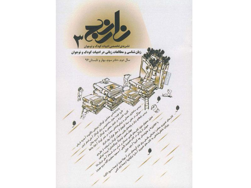 سومین شماره دوفصلنامه نارنج منتشر شد